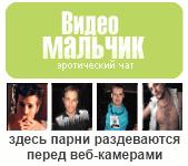 Эротический видео-чат «Видео-мальчик.тв»