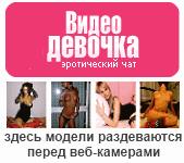 Эротический видео-чат «Видео-девочка.тв